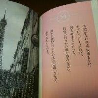 シャネルを読んで、琵琶湖を知る☆