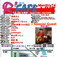 R'CAFE Monthly LIVE 74✨12月24日(土曜日)お誘い✧٩(ˊωˋ*)و✧ー
