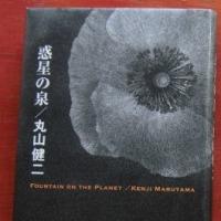 「惑星の泉」丸山健二