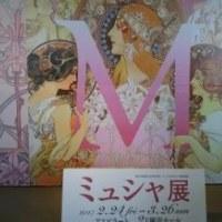 ミュシャ展での熱いコレクターズトーク(^^)/