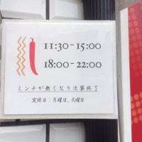 担々麺 ジャパニーズ オリジナル タンタンわ