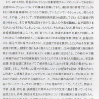 アートランブル(兵庫県立美術館 学芸員レポート)50号に当会活動について掲載されています。
