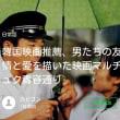 【映像】 クォン・サンウ ハン・ガイン出演 ~韓国映画推薦、男たちの友情と愛を描いた映画『マルチュク青春通り』~