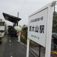 西大山駅(JR日本最南端の駅)