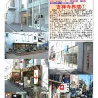 散策 「商店街ー260」 吉祥寺界隈①