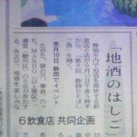 はしご酒 静岡新聞掲載