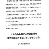 高知県庁が最低制限価格施行