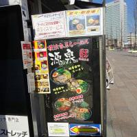 2017年 年初めラーメン!横浜らーめん 源泉 海老名店