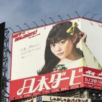 5月16日(火)のつぶやき:高畑充希 日本ダービー JRA(渋谷ハチ公前ビルボード)