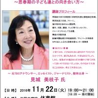 20161127 見城美枝子先生のコトが上毛新聞の記事に!? こんな感じに・・・