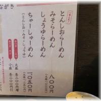 「富山市 ファミリーパーク」