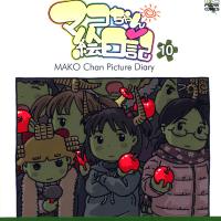 マコちゃん絵日記10巻