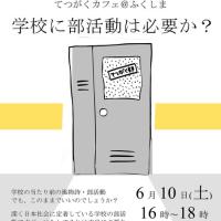 てつカフェ170610ポスター完成 「学校に部活動は必要か?」