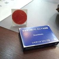 今月号のENGINEのお仕事 松本葉さんの「私のトリノ物語」 3Dファイル入稿とドッグバースタンプ