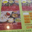 「プリンス インドレストラン 荒川沖店」さん初訪問でした。(茨城県稲敷郡阿見町)