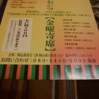 駒込落語会プレゼンツ:金曜午前寄席