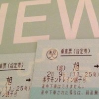 2/9、POKEMON with YOUトレイン-ポケモントレイン銚子号-