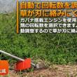 日工タナカ エンジン草刈機 TCG25EM(S) (排気量24.6ml)