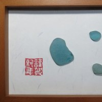 篆刻(生け文具1255)