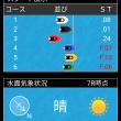 丸亀ボート 9R