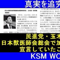 【KSM】民進党・玉木雄一郎が日本獣医師会総会で『加計学園阻止』を宣言していたことが判明