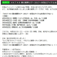 「HKT48春の関東ツアー2017」開催発表!※5か所、9回公演(2/25群馬・3/18-3/19茨城・3/26栃木・4/7千葉・4/9神奈川)