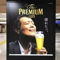 3月16日(木)のつぶやき:矢沢永吉 惚れたっ。ザ・プレミアム・モルツ(JR東京駅電飾広告)