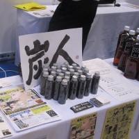徳島ビジネスチャレンジメッセ2016 1日目
