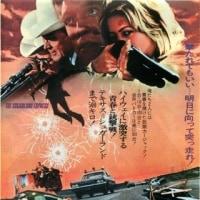 「続・激突! カージャック」(74・米)75点