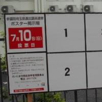 参院選で選挙区のポスターが貼れない。