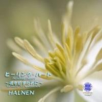 ヒーリング・ハート~魂を癒すために~/HALNEN