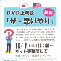 DVD上映会「ザ・思いやり」 @さくら・市民ネットワークにて 10/1(土)14時~