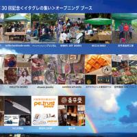 5/14(日)の<イタグレの集い>の出店ブースは!?