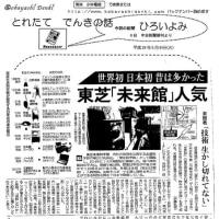 東芝「未来館」人気・・・世界初 日本初 昔は多かった