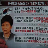 韓国における「反日感情」について考える。