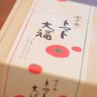 おみやげシリーズ*福岡のトマト大福
