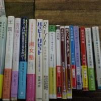 「21日の開店時間」北九州市八幡西区黒崎の古本屋・藤井書店