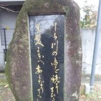 安田昌子さんの歌碑