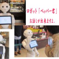 病院で「ロボット」