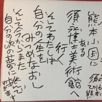 須永博士美術館を目指して来て下さるお客様、ありがとうございます。