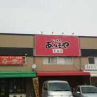 あかぎや~チャーシュー旨い❗辛味噌ラーメン~宮城県仙台市八木山