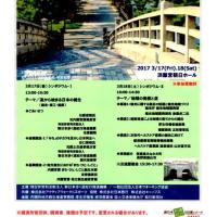 〈催事〉0482:「新日本歩く道紀行シンポジウム2017」