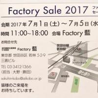 「Factory 藍」セールのお知らせ(7月1日〜5日、世田谷若林 Factory 藍)