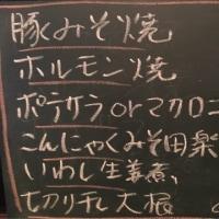 新橋5分居酒屋!本日8月31日の日替わりメニューです。