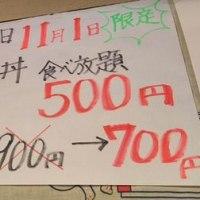 11月1日習志野大久保 まんぷく食堂 11周年記念 豚バラ丼食べ放題