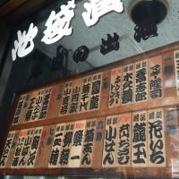 3/12(日) 池袋演芸場 昼夜通し