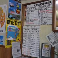 ちょっとした鉄道博物館【鬼志別バスターミナル】