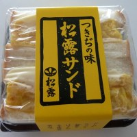 つきぢ松露 玉子サンド