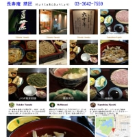 「長寿庵 蕎匠」老舗 深天 深川めしと天ぷら・新蕎 東京夕暮れさんぽ・食事コース①