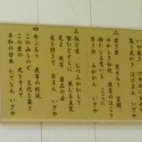 笠間小学校・のすたる爺・「七不思議」?